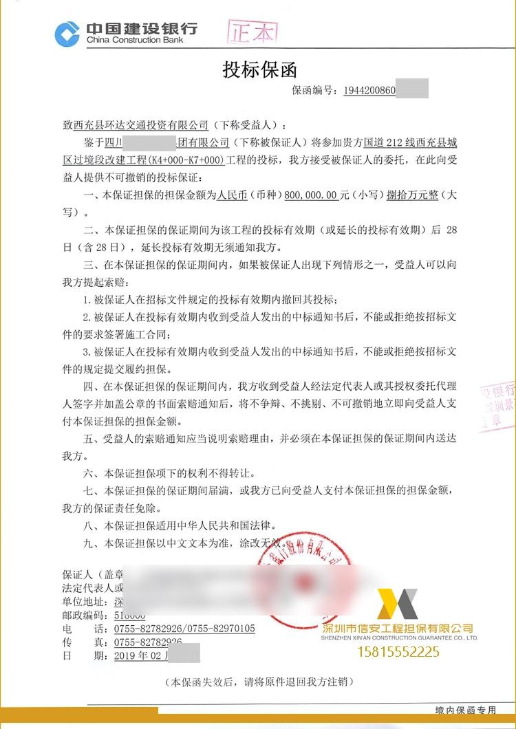 四川省:80万投标保函办理流程