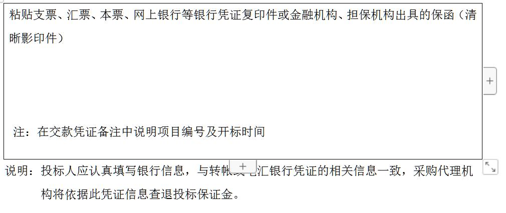 湖北省潜江市办理投标保函案例