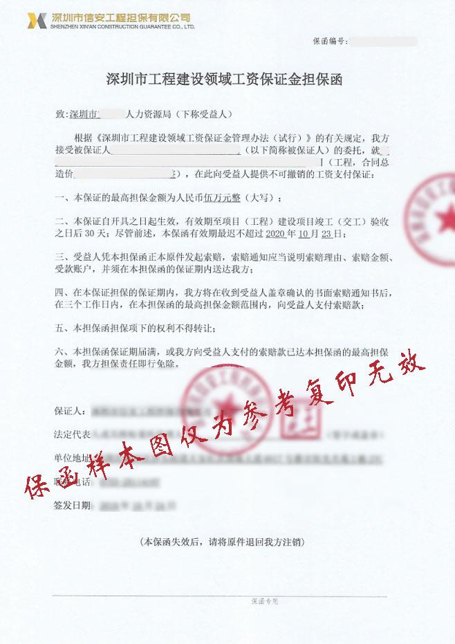 深圳市工程建设领域工资保证金担保函