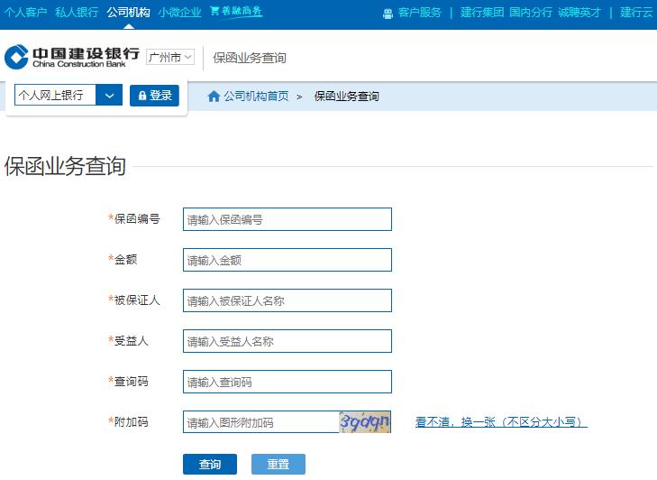 建设银行带网查地址的保函
