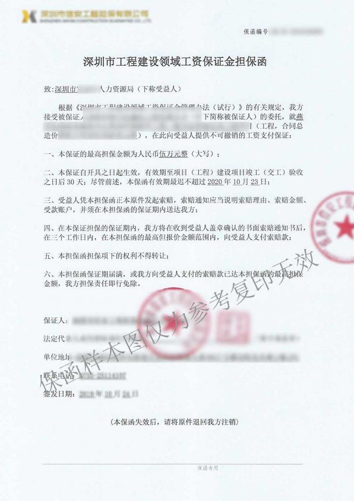 办理深圳市农民工工资保函流程和收费