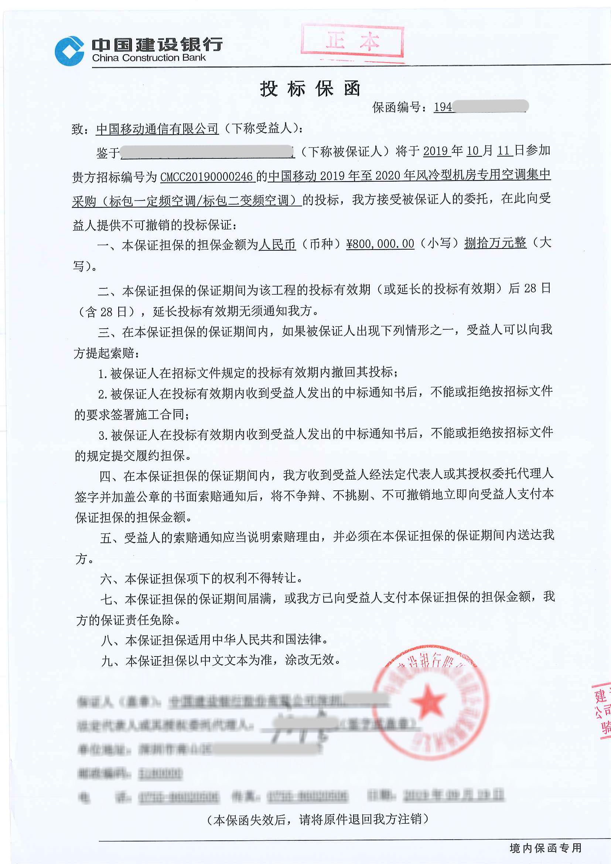 中国移动项目 80万以内办理流程
