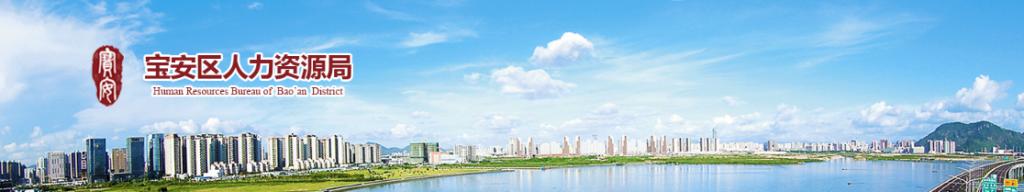 关于宝安区提交工程建设领域工资保证金担保材料的通知