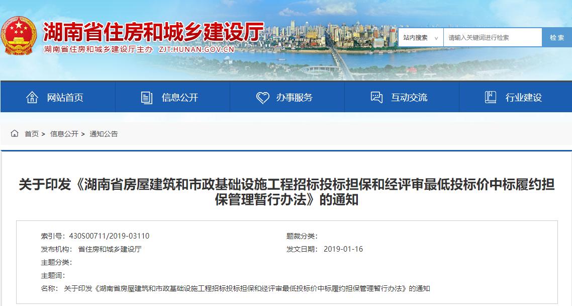 湖南省怎么筛选银行或者担保公司办理保函?