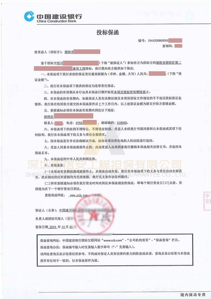 四川德阳投标保函标准格式