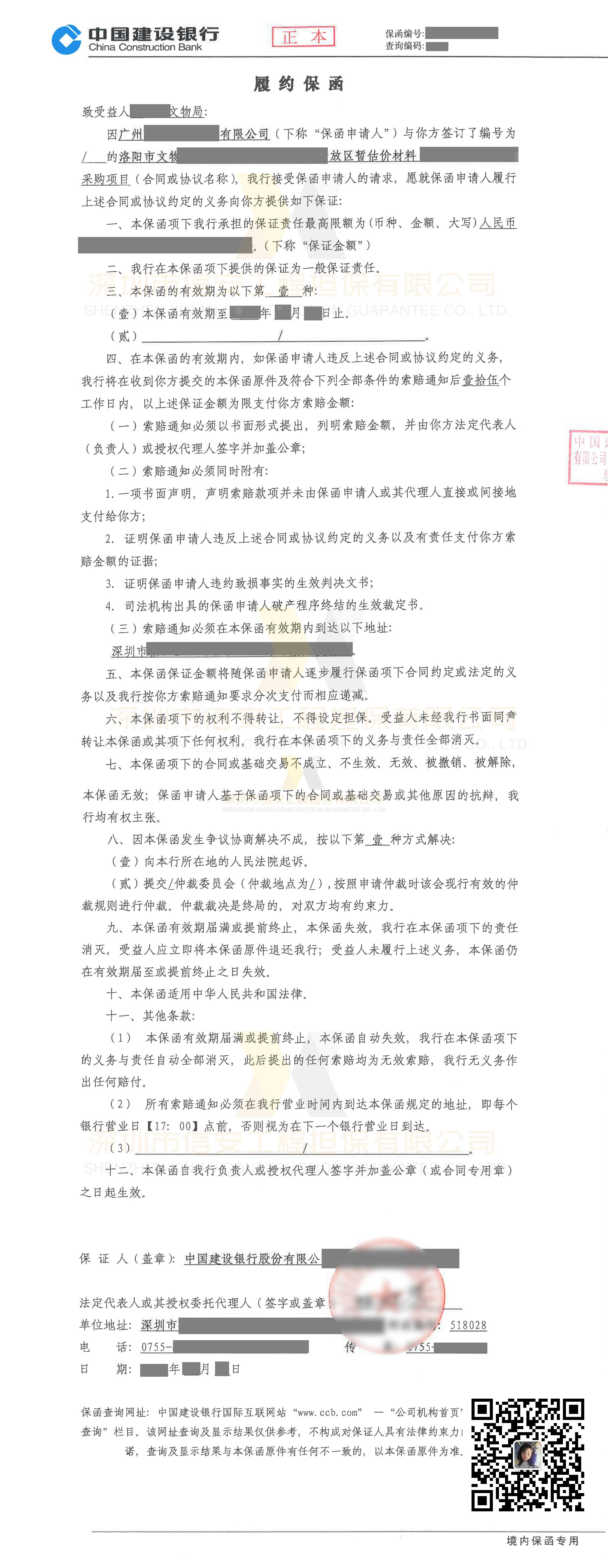 银行纯供货类项目履约保函