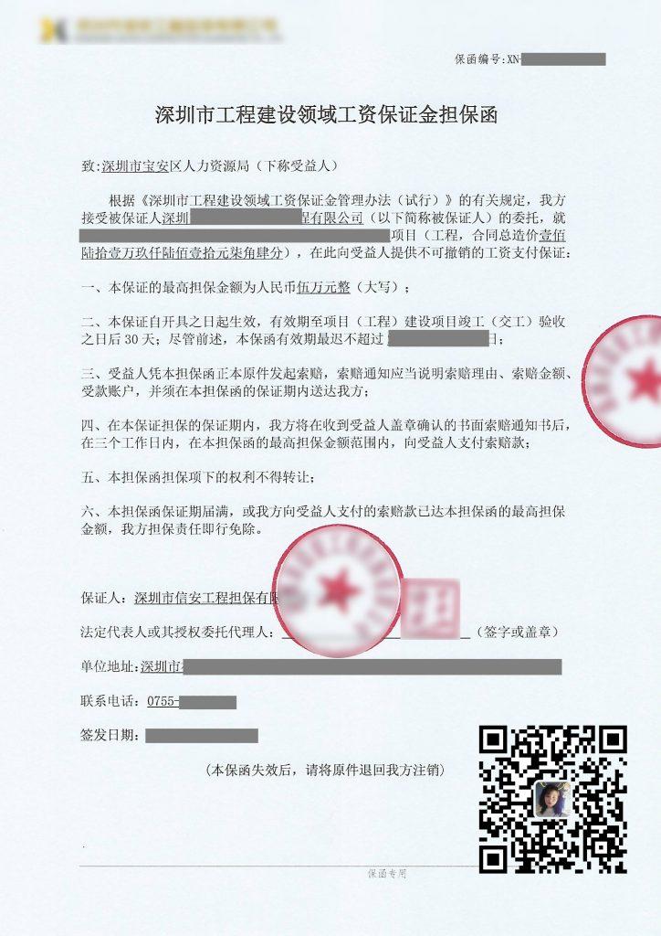 深圳商业农民工工资支付保函