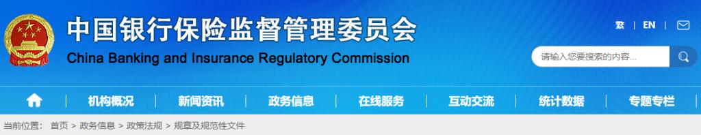 中国银保监会办公厅关于做好农民工工资支付保函相关工作的通知