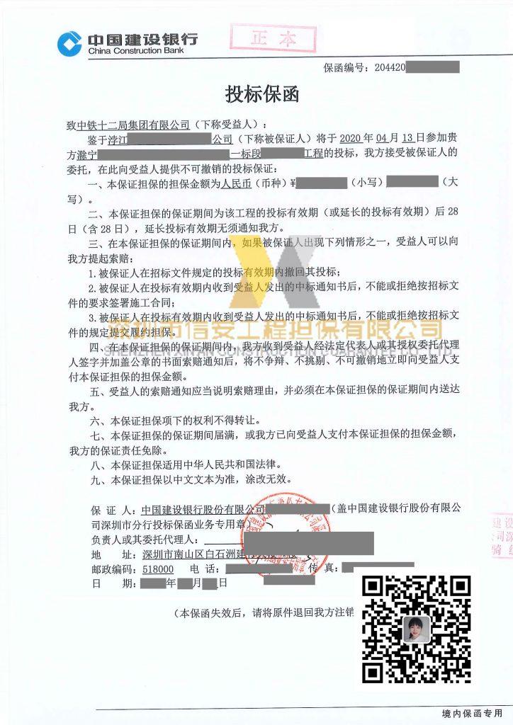 安徽中铁十二局工程项目投标保函