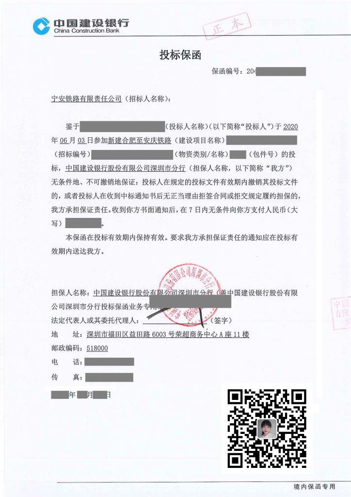 安徽铁路局项目投标保证金银行保函