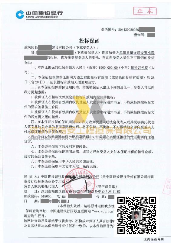 安徽省滁州市凤阳县投标保函样本图