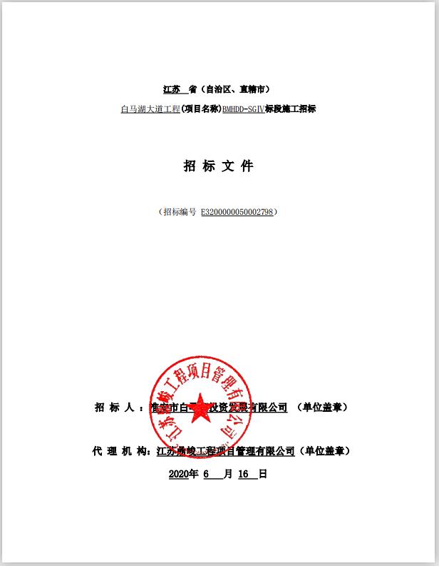 江苏省免保证金投标保函