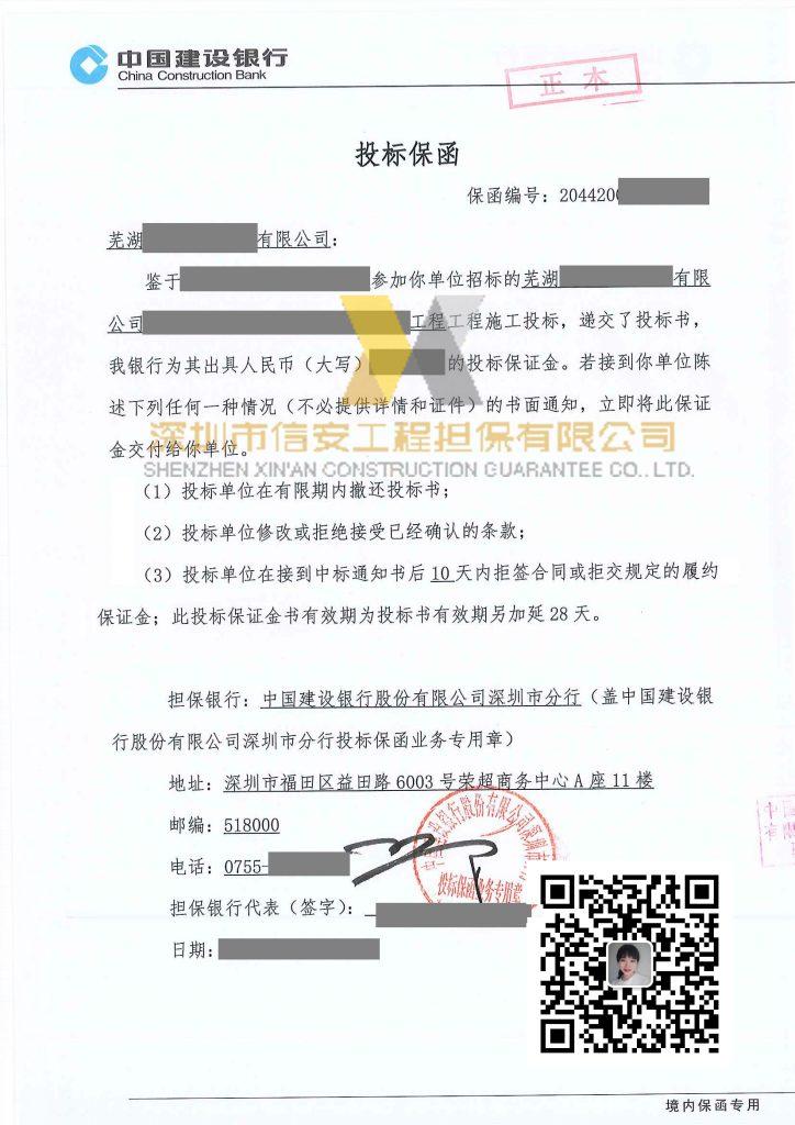 芜湖工程施工投标保函
