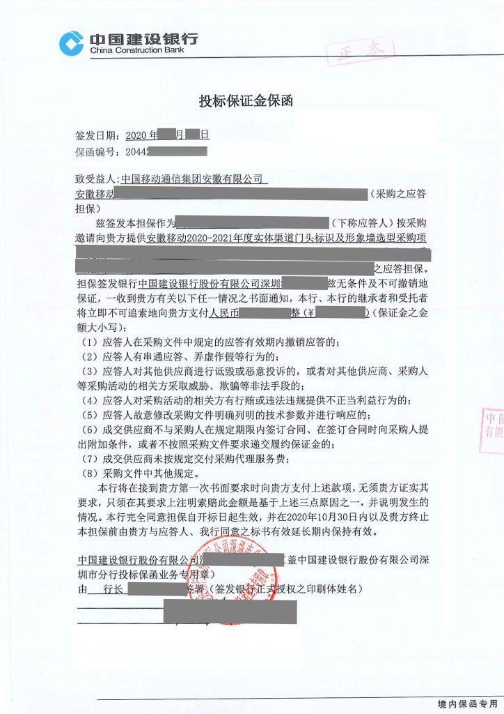 安徽移动项目应答保证金保函