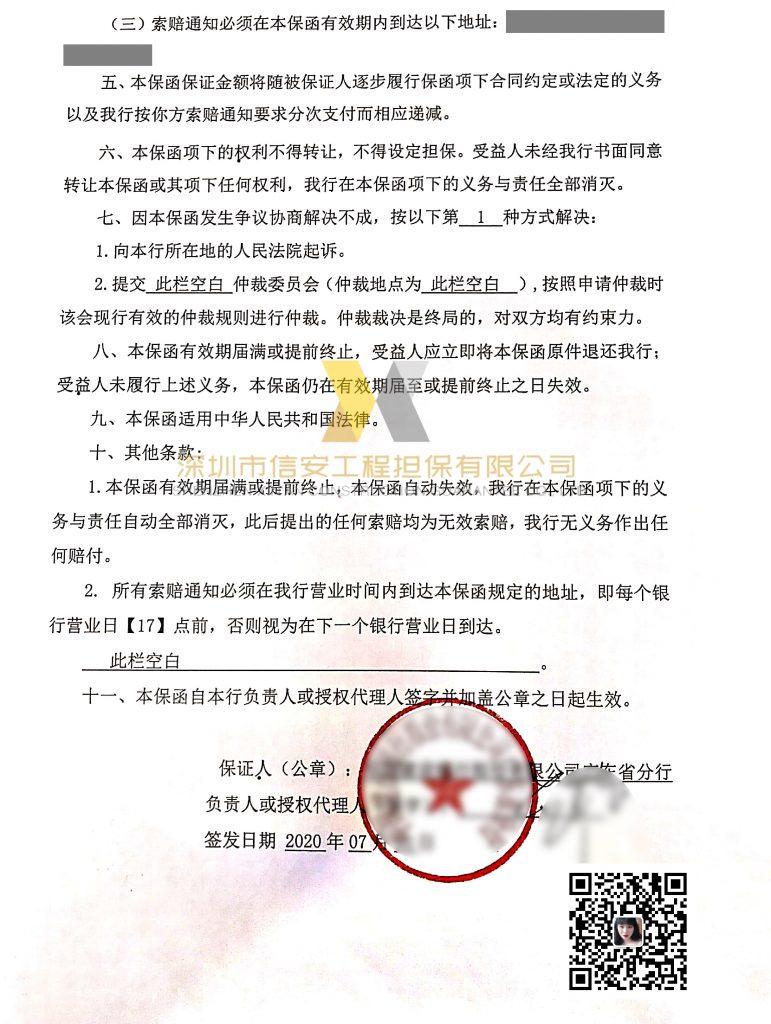 出具中国建设银行广东省分行的投标保函+隶属证明