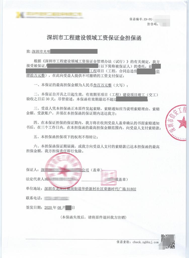 深圳市光明新区农民工工资保函样本图