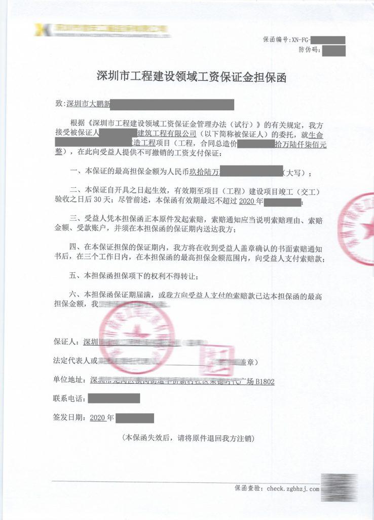 大鹏新区工程农民工工资保函商业保函扫描件样本