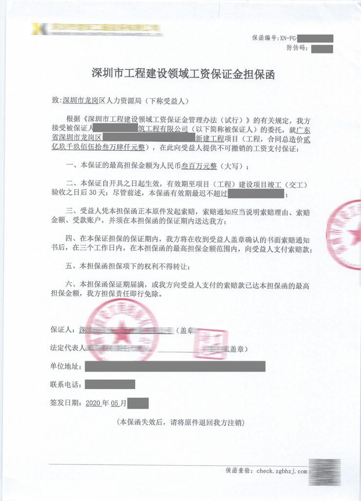 深圳市龙岗区工程建设领域工资保证金担保商业保函扫描件