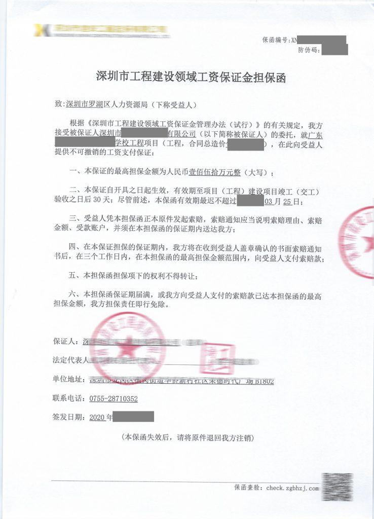 深圳市罗湖区关于担保材料接收地址及收件人的公告