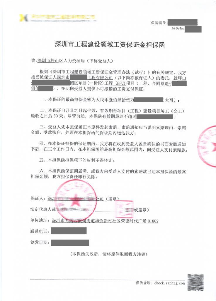 深圳坪山区商业农民工工资保函办理样本图