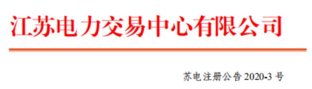 江苏电力交易中心有限公司关于进一步优化售电公司人市协议签订、履约保函办理相关工作的通知