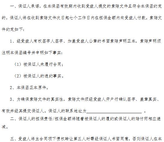 江苏电力市场履约保函标准格式