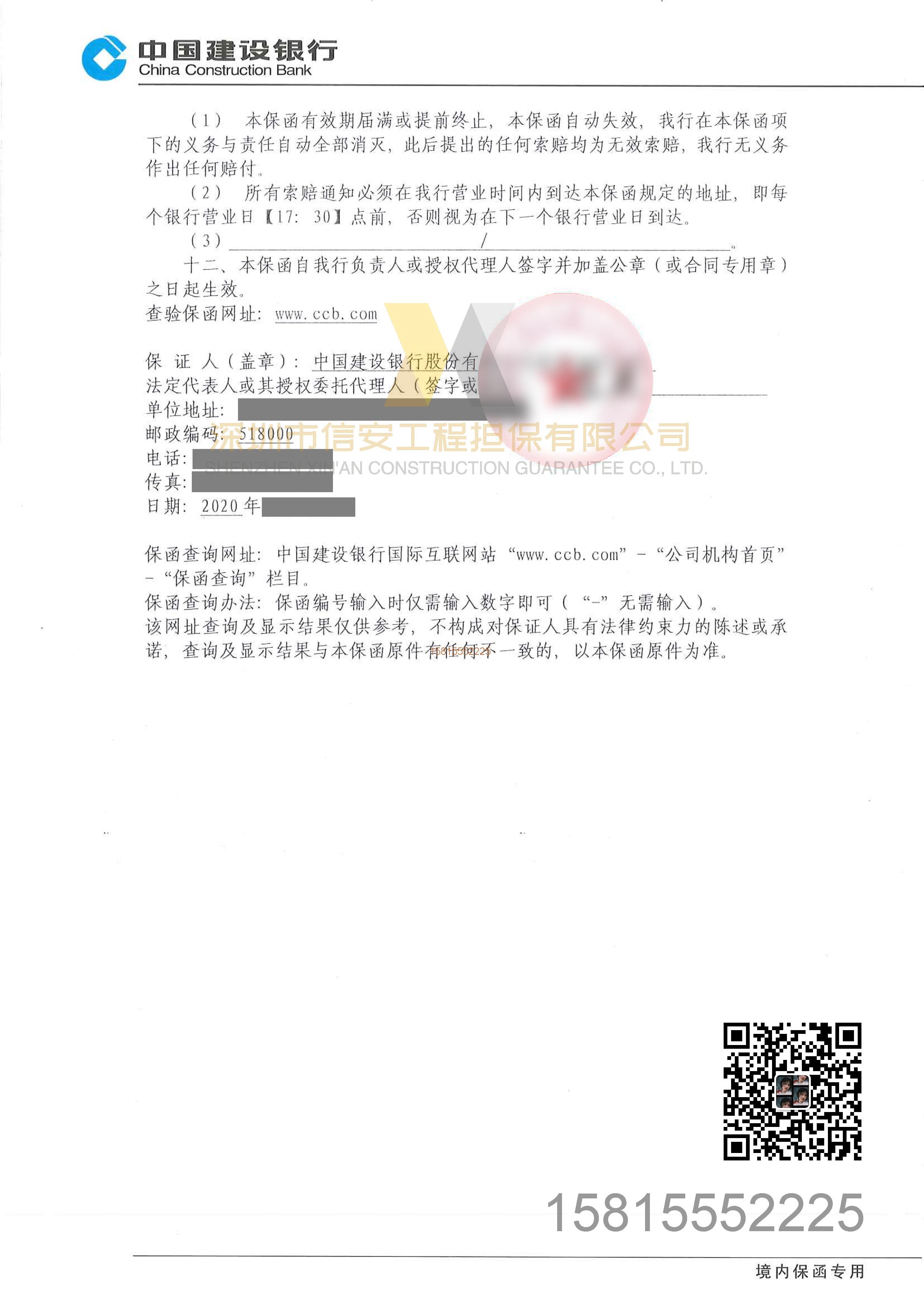 办理核工业集团项目履约保函