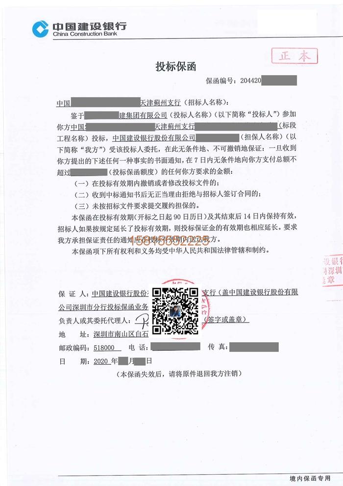 办理天津银行投标保函
