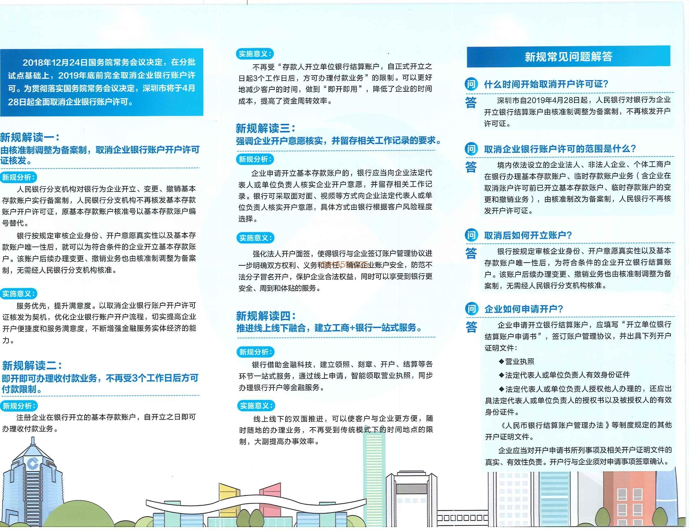 《取消企业银行账号许可政策解读和常见问题》中国建设银行深圳市分行
