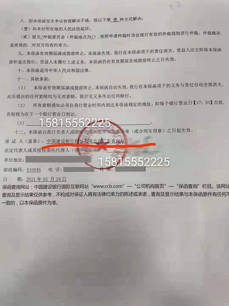 出具建行广东省分行的履约保函