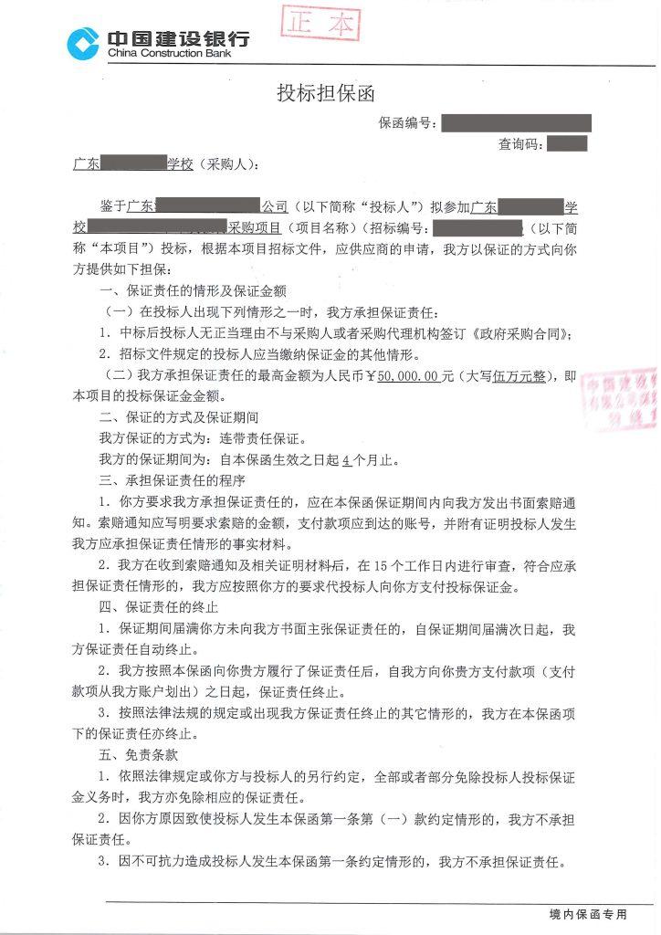 投标保函政府采购类网查